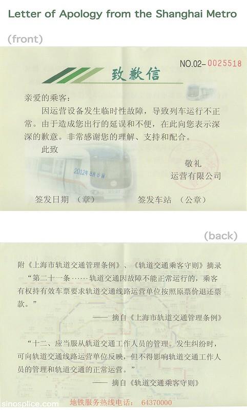 上海地铁道歉信