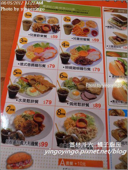 雲林斗六_橘子廚房20120805_R0070576