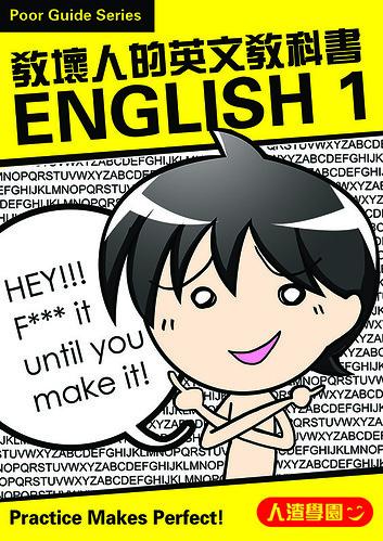 人渣學園入門入備! 第一次學英文就上手!