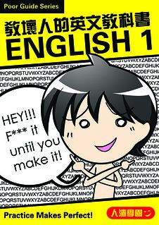 教壞人的英文教科書 ENGLISH 1