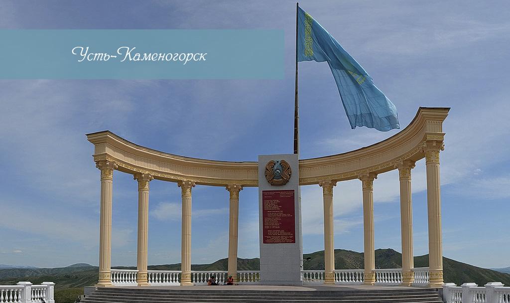 знакомства по казахстану город усть каменогорск