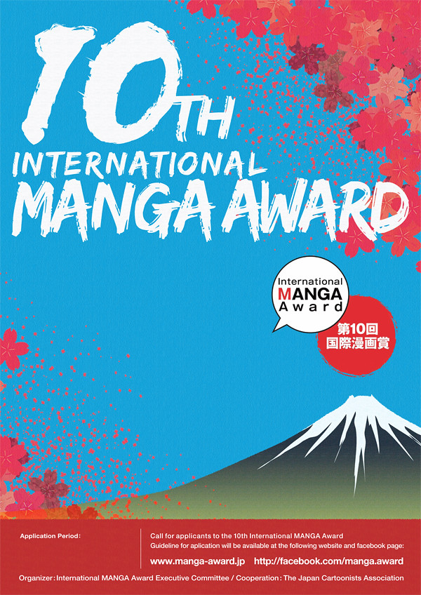 international manga award jhero