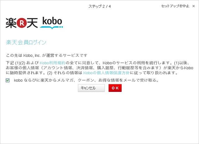 kobo_setup_04