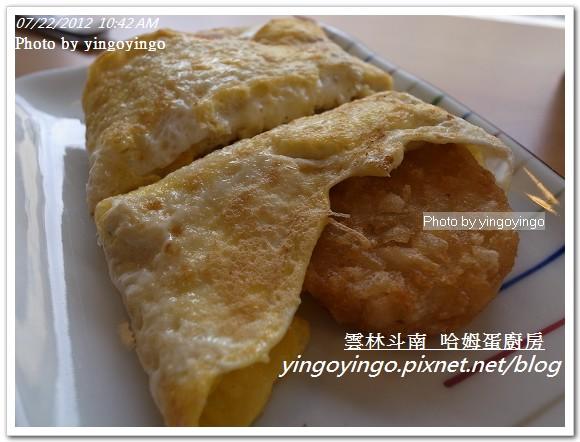 雲林斗南_哈姆蛋廚房20120722_R0070332