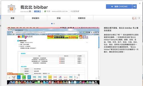 bibibar_install_1