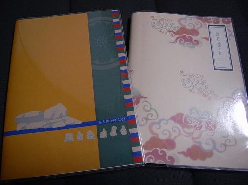 『奈良旅手帳2013』-01