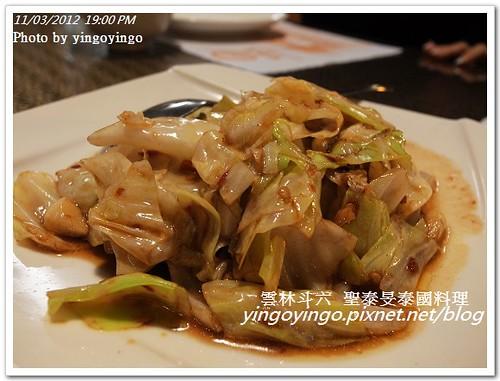 雲林斗六_聖泰旻泰國料理20121103_R0080601