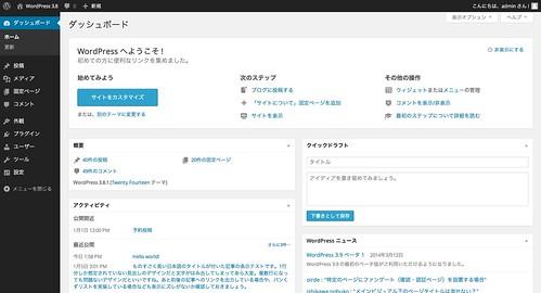 WordPress 3.8 のダッシュボード
