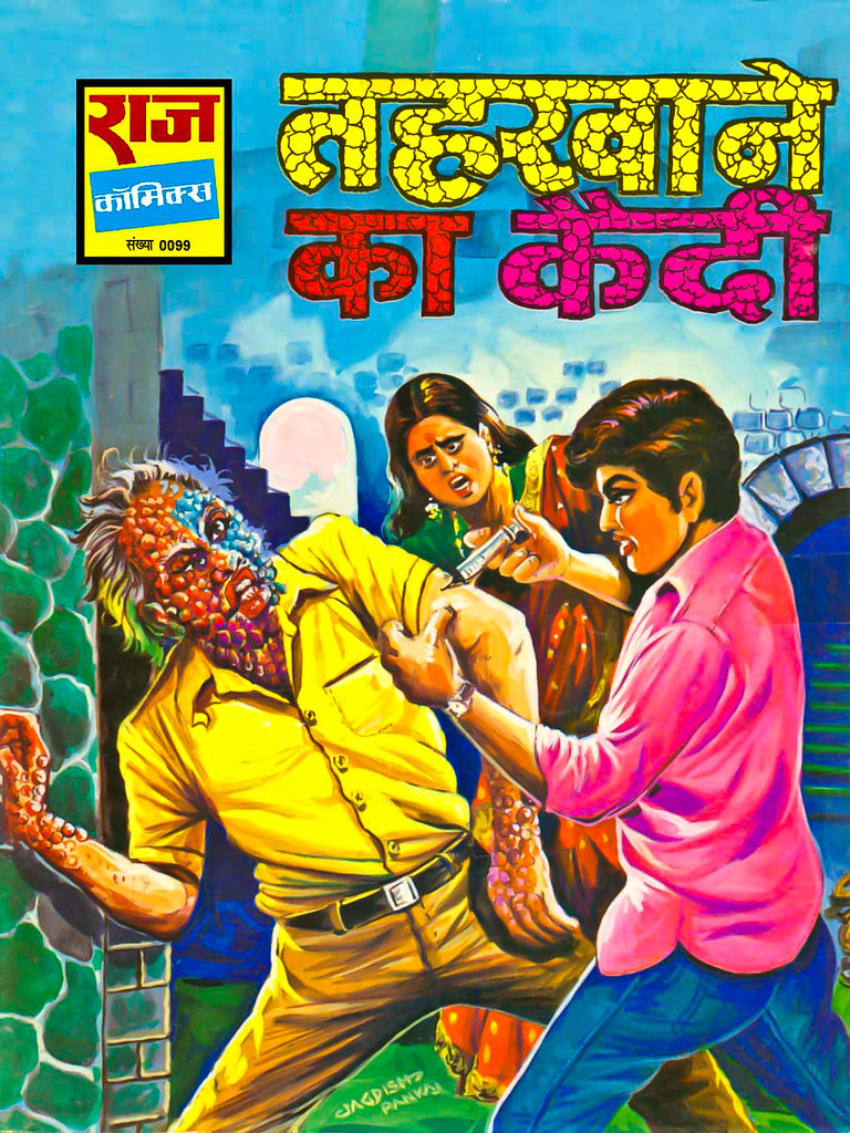 Hindi Comics - 14