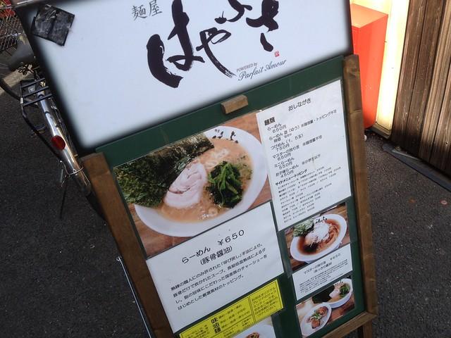 ラーメン、つけ麺 麺屋はやぶさ (立川駅北口)