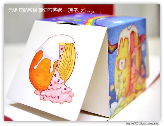 元樂 年輪蛋糕 夢幻蒂芬妮 8