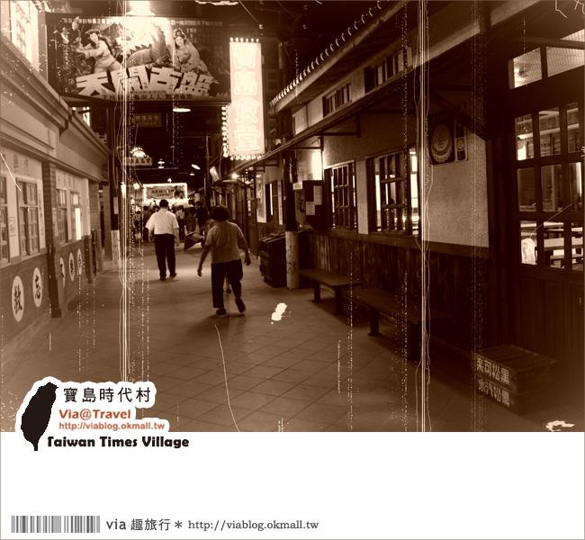 【寶島時代村】南投草屯的新樂點!前半區~台灣古厝老街建築群!(上)1-42