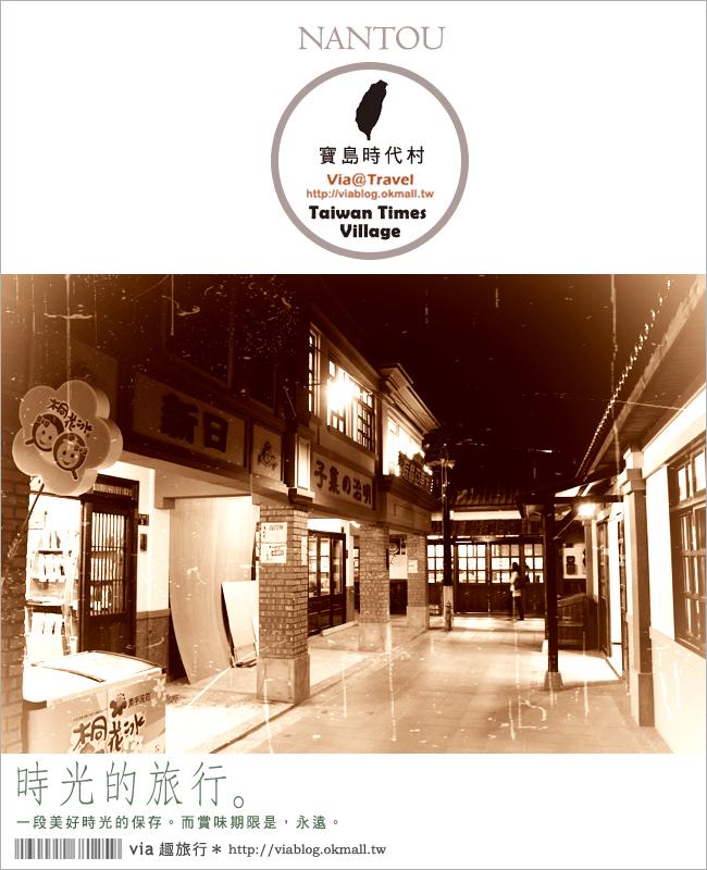 【寶島時代村】南投草屯的新樂點!前半區~台灣古厝老街建築群!(上)1-61