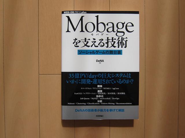 Mobageを支える技術