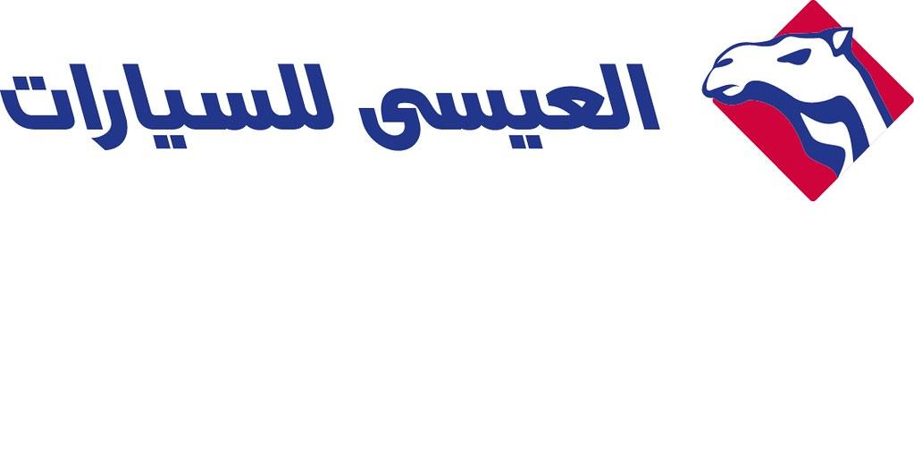 الخطة التوسعية الجوهرية لشركة عبد اللطيف العيسى للسيارات