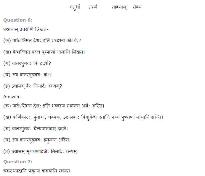 NCERT Solutions for Class 8 Sanskrit Chapter 10