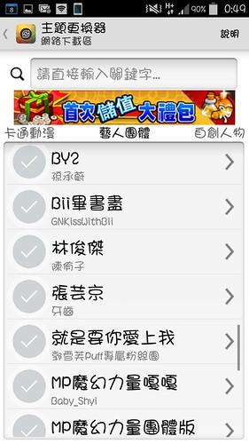 Screenshot_2014-04-08-00-49-17
