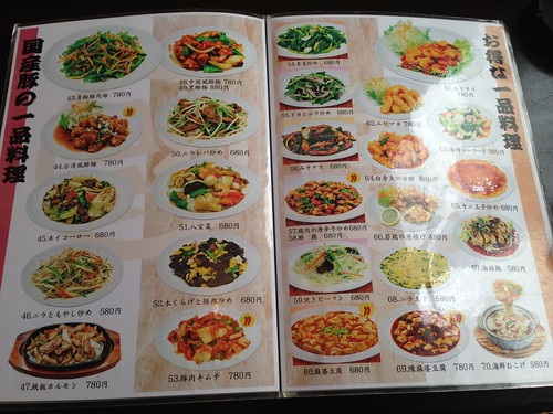 gifu-takayama-kakouen-menu03