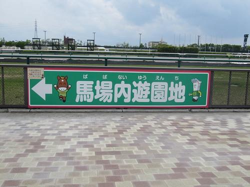 中京競馬場馬場内遊園地入口