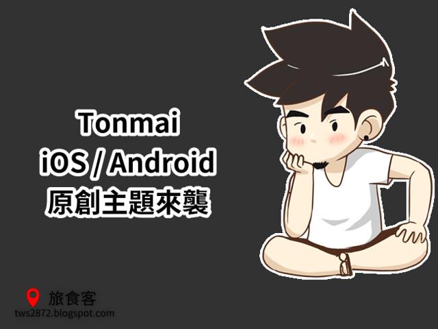 LINE 主題-Tonmai
