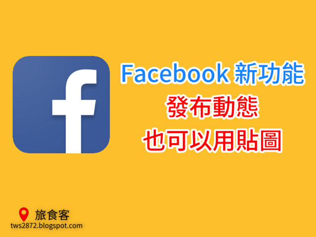 facebook 發布動態