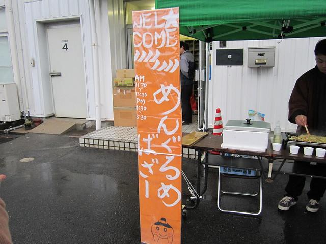 めんぐるめバザー 009