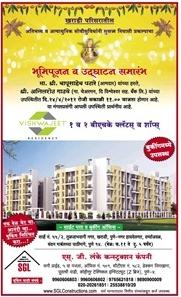 Vishwajeet Residency 1 BHK 2 BHK Flats & Shops 55/2 Tuljabhavani Nagar Dargah behind Chandan Marble Kharadi Pune 411 014