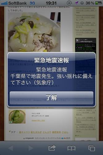 緊急地震速報 iPhone - 無料写真検索fotoq