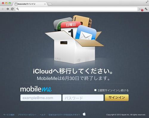 iCloudへ移行してください