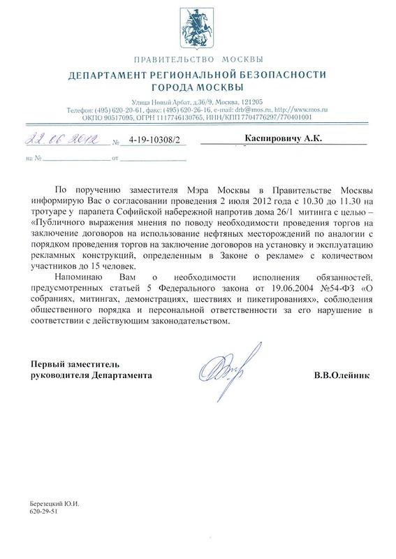 согласование+митинга+02.07.12
