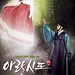 Arang and Magistrate