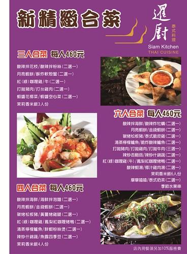 合菜海報--10106291