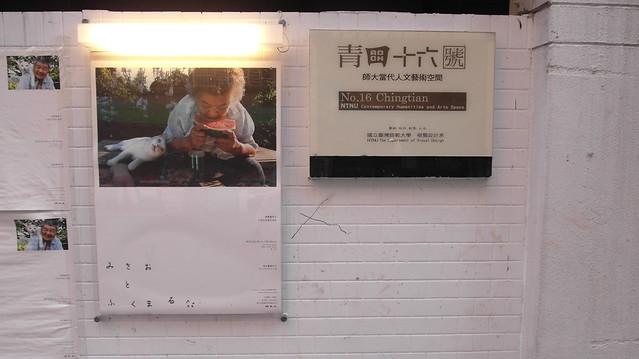 伊原美代子《奶奶與福丸 みさおとふくまる》攝影展@青田十六
