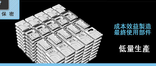 3D打印小批量生產