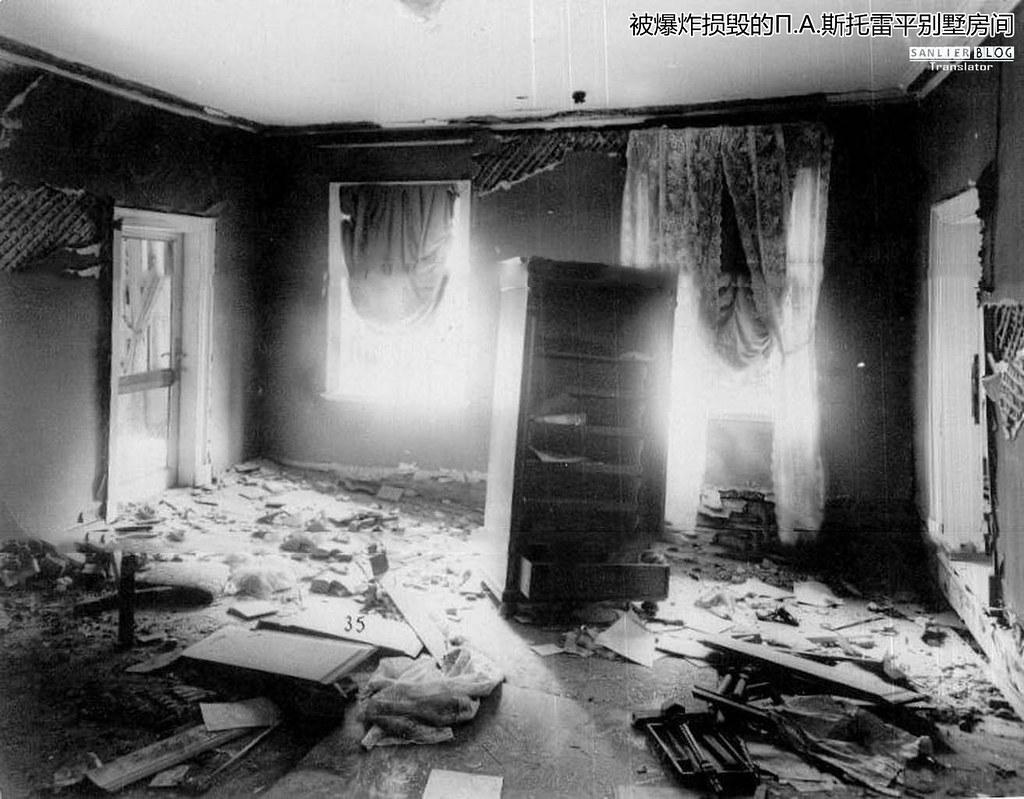 1906爆炸行刺斯托雷平13
