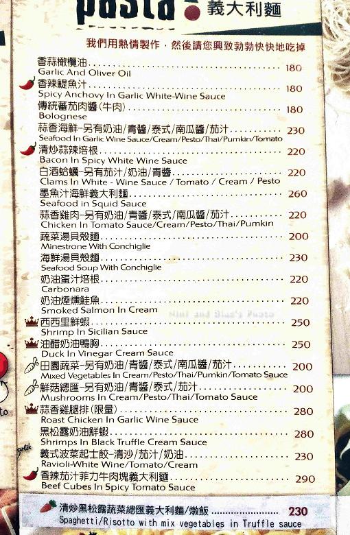 台中義大利麵米蘭街美食餐廳dm菜單09