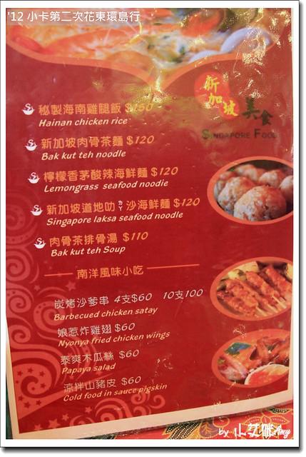 花蓮美食餐廳推薦:星爺肉骨茶菜單IMG_0931