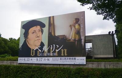 ベルリン国立美術館展