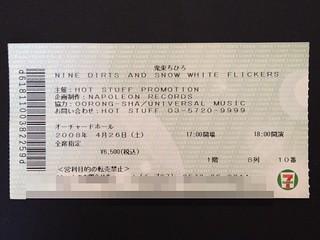 鬼束ちひろ NINE DIRTS AND SNOW WIHTE FLICKERS