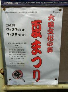 大田文化の森夏祭り ポスター