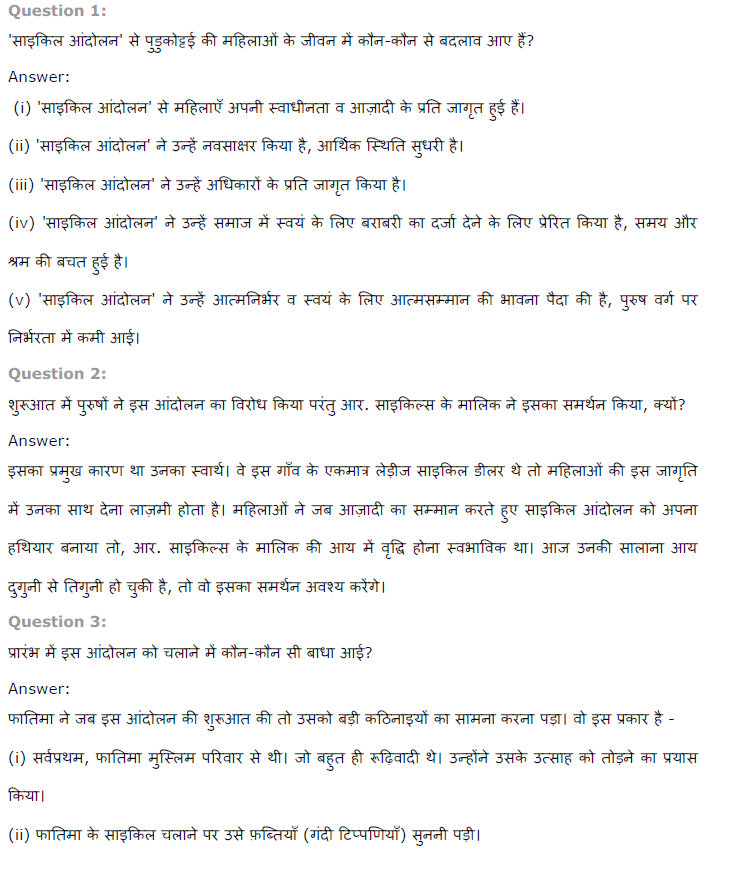 Ncert Solutions For Class 8 Hindi Chapter 13 जह पह य