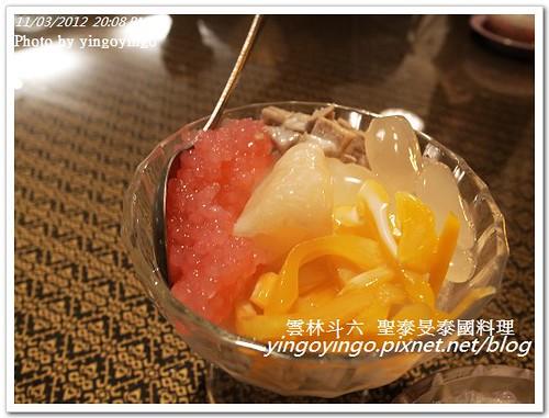 雲林斗六_聖泰旻泰國料理20121103_R0080628