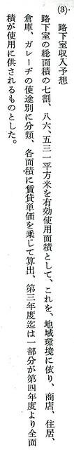 東急ターンパイク免許申請書 (20)