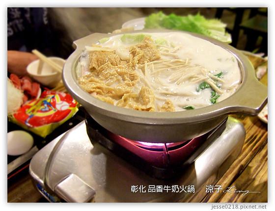 彰化 品香牛奶火鍋 7