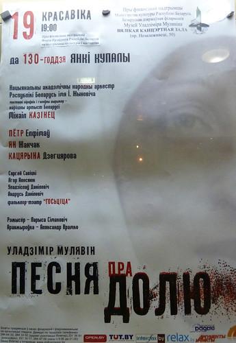 Песня про долю,  афиша, 2012, Минск