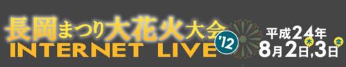 長岡まつり大花火大会INTERNET LIVE '12