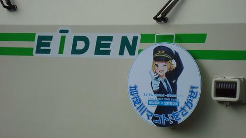 2012/08 叡山電車 加茂川マコトヘッドマーク