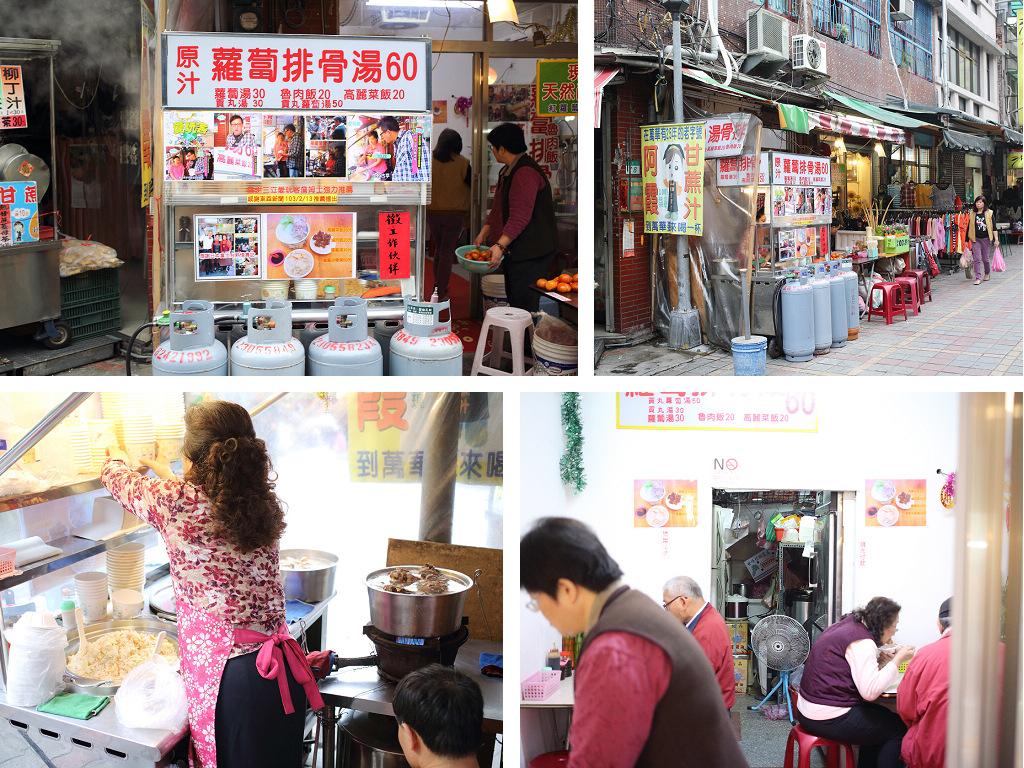 20140403萬華-山水街蘿蔔排骨湯 (2)