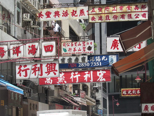 Expat in Hong Kong -  Hong Kong heightens all your senses