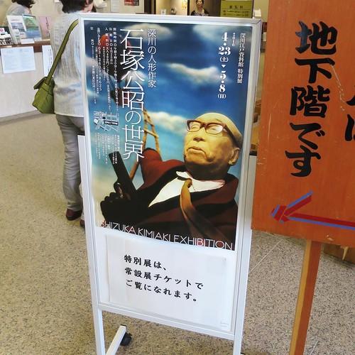 特別展。 #深川江戸資料館